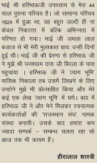 untouchability in hindi essay